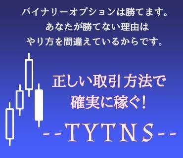 TYTNS