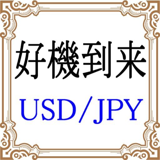 コツコツと利益を積上げていくUSD/JPY専用のEAになります。10年での取引で550万円の利益