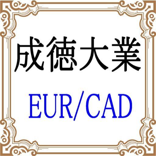成徳大業 EURCAD
