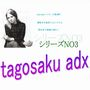 tagosaku adx