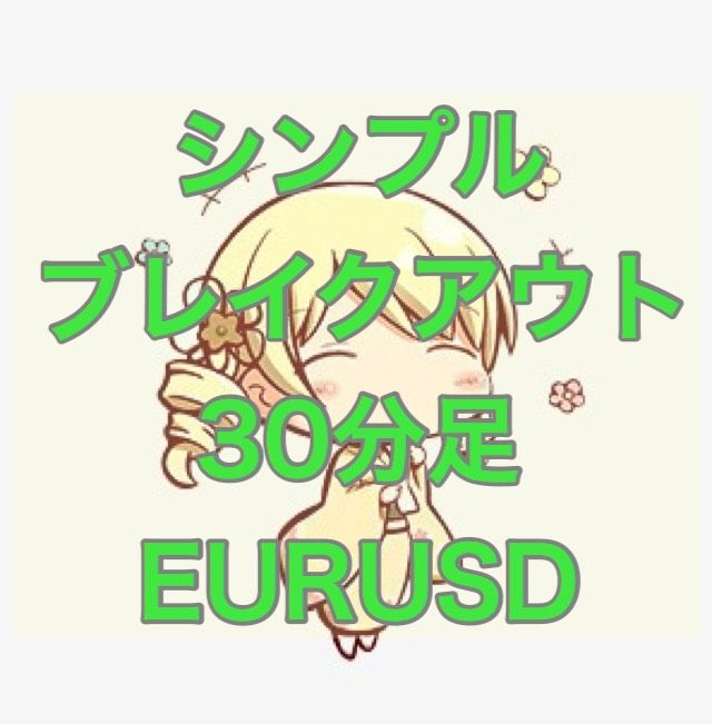 シンプルブレイクアウト EURUSD 30分足