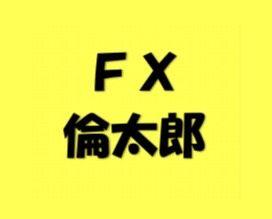 FX倫太郎☆無料インジケータ ~スキャルピング~