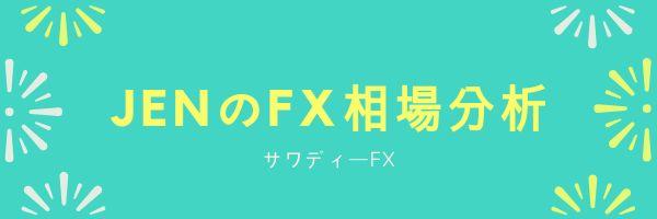 サワディーFX - タイ嫁のFX相場分析