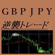 ポンド円逆襲トレード