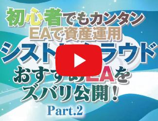 【動画】人気EA「Angel Heart Lono」の期待利益、必要資金、テスト結果、トレードの特徴
