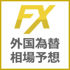 FX外国為替相場予想