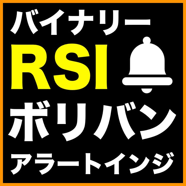 バイナリーオプション無料インジケーター「RSIボリンジャーバンドアラート」