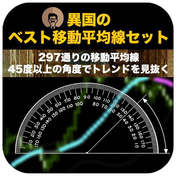 異国のベスト移動平均線セット!297通り移動平均線!45度の角度でトレンド相場を見極める!