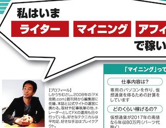 選べるネット副業(全7回)【6】鹿内武蔵さん|私はいまライター/マイニング/アフィリエイトで稼いでいます