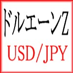 ドルエーンZ USDJPY は長期的に安定した利益を上げる事に特化したEAになっております。