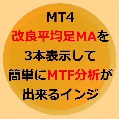 MT4改良平均足MAを3本表示して簡単にMTF分析が出来るインジ