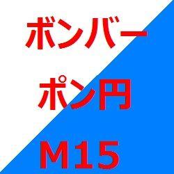 ボンバー ポン円 M15