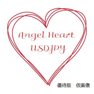 2019年1月全勝を記念しましてAngel Heart USDJPY 優待販売いたします。
