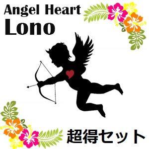 2019年1月全勝を記念しまして元祖とLonoの超得セットが登場!