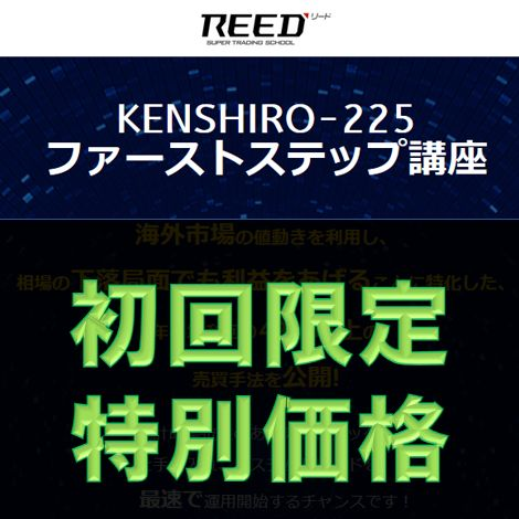 【初回限定価格+特典】KENSHIRO-225 マスターキット1 ~海外市場の動きを捉え、横ばいか下落の局面こそ利益を狙う!~