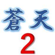 「蒼天2」サイン・ツール・インジケーター