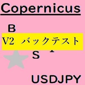 コペルニクス・ベーシックUSDJPY版「V2」バックテストデータ無料配布!