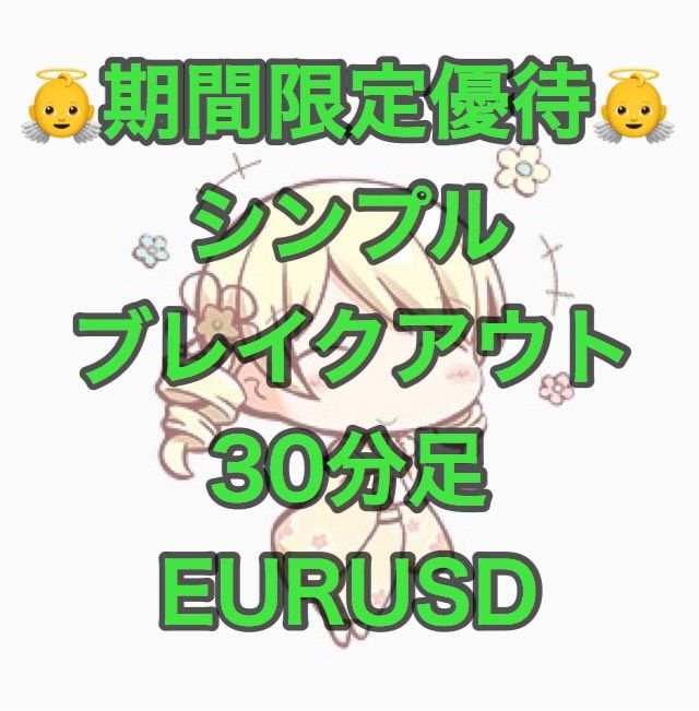 【2019/2/17までのセット割引】シンプルブレイクアウト EURUSD 30分足
