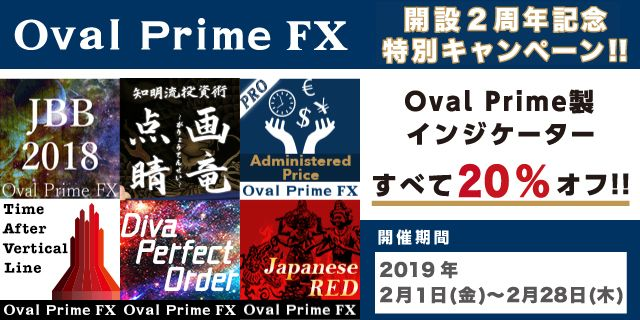 ★★★★Oval Prime FX★★★★年に1度の特別セール!!