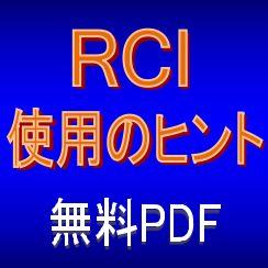 RCIを使用する際のヒント【無料PDF】