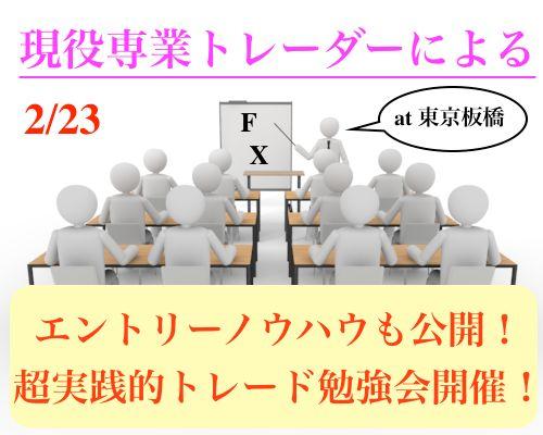 エントリーノウハウまで公開!【FXオフライン勉強会のお知らせ】