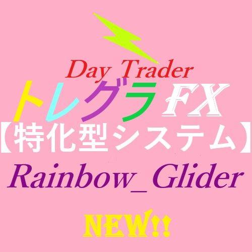 【 MT4 : 専業トレーダーが作ったレインボーグライダー】虹の空を駆けめぐるグライダー!
