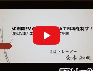 【動画】60EMAと20SMAの強力なコンビネーション分析手法を倉本知明さんが解説!