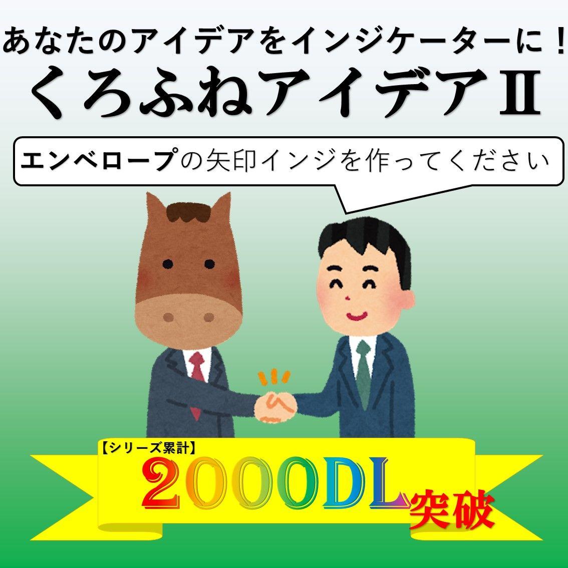 【KUROHUNEアイデア】エンベロープ + 矢印