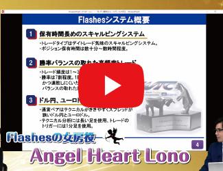 【動画】開発者のKaibeさんがFlashesの最高の女房役としてAngel Heart Lonoを指名!併走メリットを解説