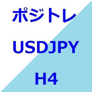 ポジトレ USDJPY H4