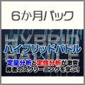 """勝者のスクリーニング-株ハイブリッドバトル-""""""""6か月パック"""""""""""