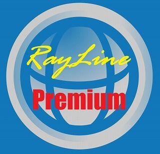 RayLineのプレミアム版!