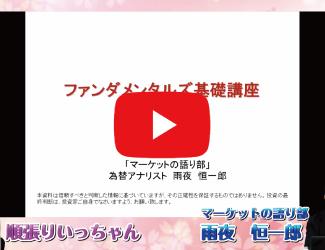 【動画】順張りいっちゃんが雨夜恒一郎さんにファンダメンタルズ分析の要点、相場の息吹を教わった!