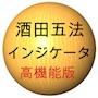 酒田五法の判定結果を日本語でチャートに表示します。