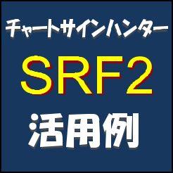 チャートサインハンターSRF2 活用例