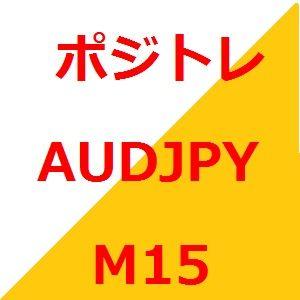 ポジトレ AUDJPY M15