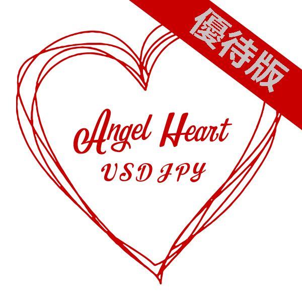対象のエンジェル製EAをお持ちの方にAngel Heart USDJPYを優待販売いたします。