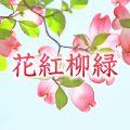 花紅柳緑~KAKOU-RYURYOKU~