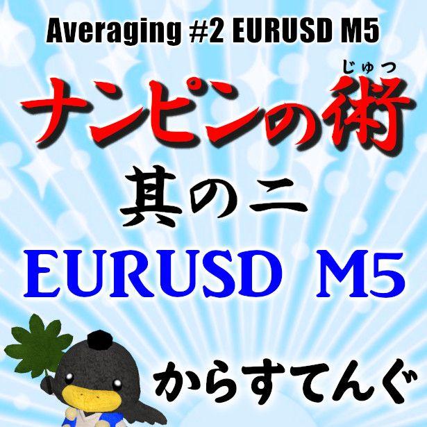 ナンピンの術 其の二 EURUSD M5