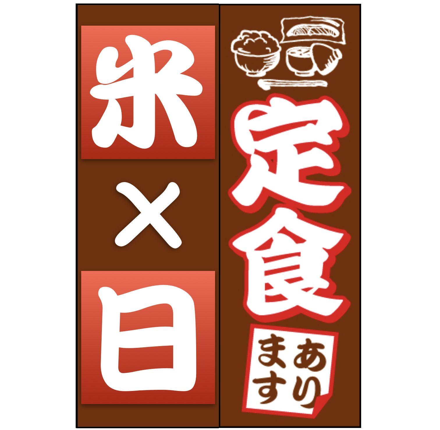 ドル円定食