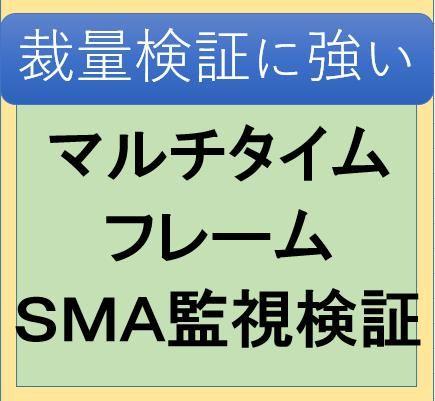 マルチタイムSMA監視検証インジ