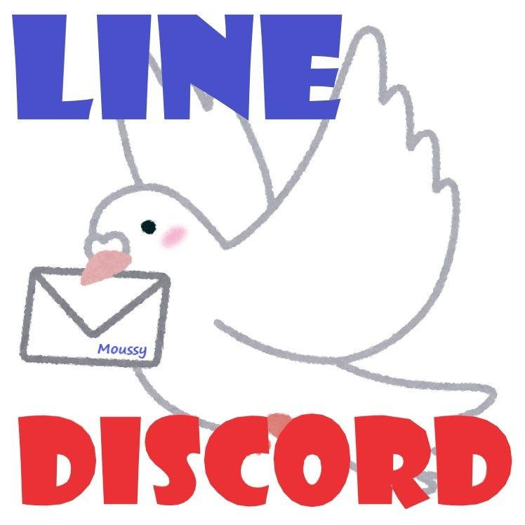 LINEとDiscordにEAのエントリー、クローズを通知
