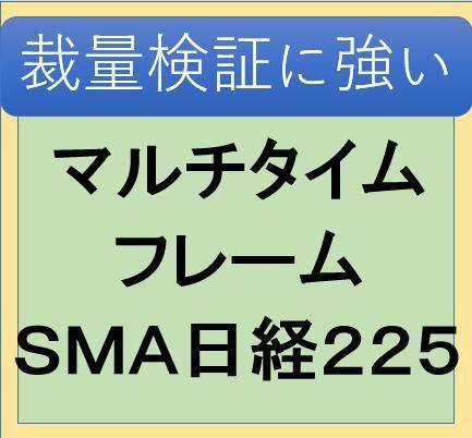 マルチタイムSMA日経225