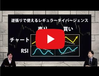 【動画】全部知ってる?異国の戦士さんが3種類のダイバージェンスと実践トレード例を解説!