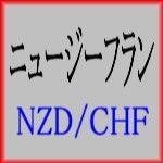 ニュージーフラン NZDCHF