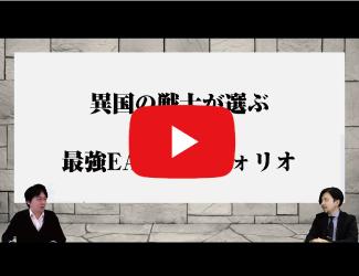 【動画】異国の戦士さんの最強ポートフォリオを公開!組み合わせの理由や必要資金も分かる!