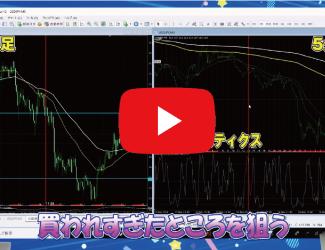 【FX動画】もってぃーさんに聞いた、マルチタイムフレーム分析を応用した効率良い売買