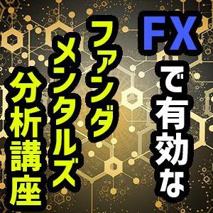 FXで有効なファンダメンタルズ分析講座!