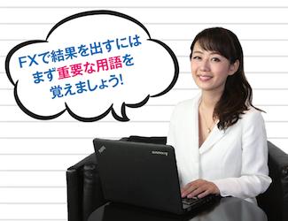 フィスコマーケットレポーター三井智映子といっしょにお勉強♪出るFX用語