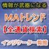 MAパーフェクトオーダー状態を全ての通貨・時間足を監視するヤバイツール